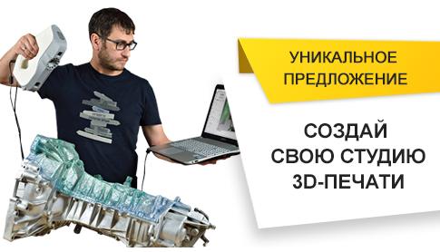 3D принтер и 3D сканер по уникальной цене