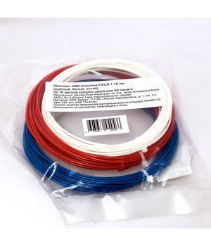 Комплект ABS-пластика ESUN 1.75 мм. для 3D ручек (красный, белый, синий), 10 метров каждого цвета